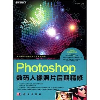 Photoshop数码人像照片后期精修(附DVD光盘1张)