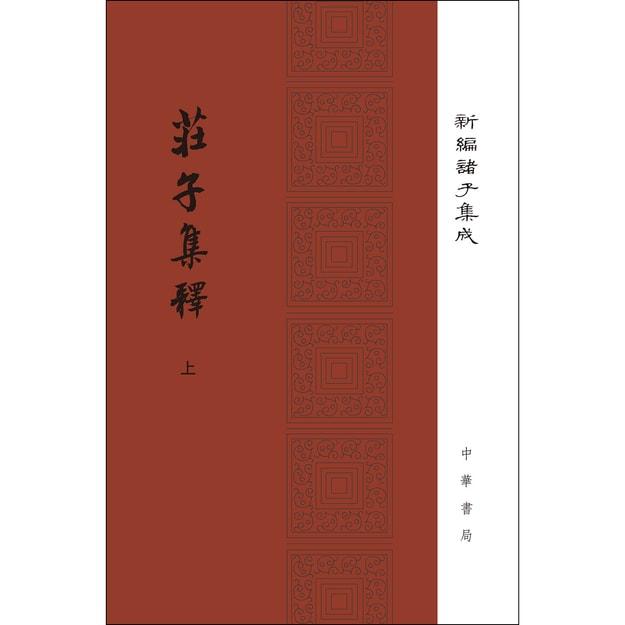 Product Detail - 庄子集释/精装/全2册/新编诸子集成 - image  0