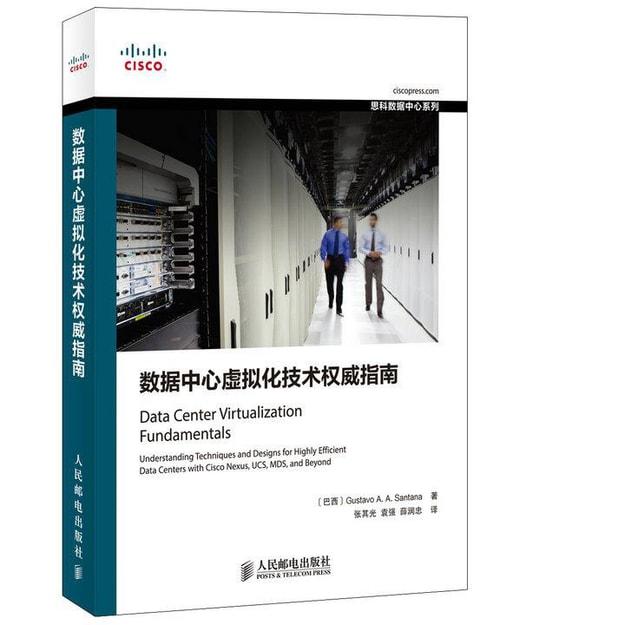 商品详情 - 数据中心虚拟化技术权威指南 - image  0