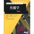 新闻与传播学译丛·国外经典教材系列:传播学