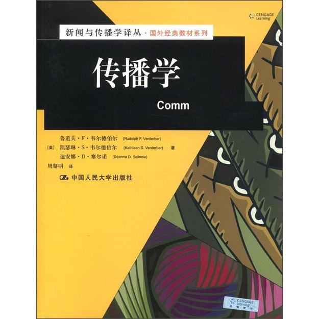 商品详情 - 新闻与传播学译丛·国外经典教材系列:传播学 - image  0