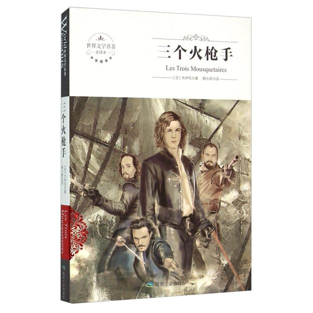 商品详情 - 三个火枪手(全译本) - image  0
