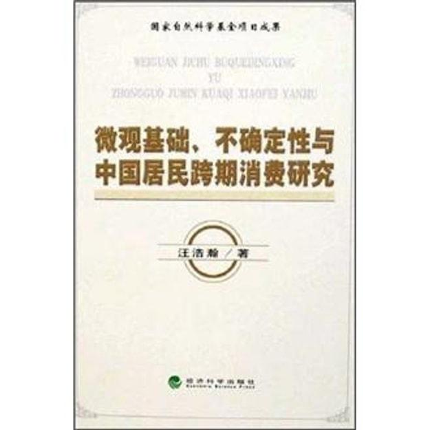 商品详情 - 微观基础、不确定性与中国居民跨期消费研究 - image  0