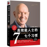 高效能人士的七个习惯(25周年纪念版)