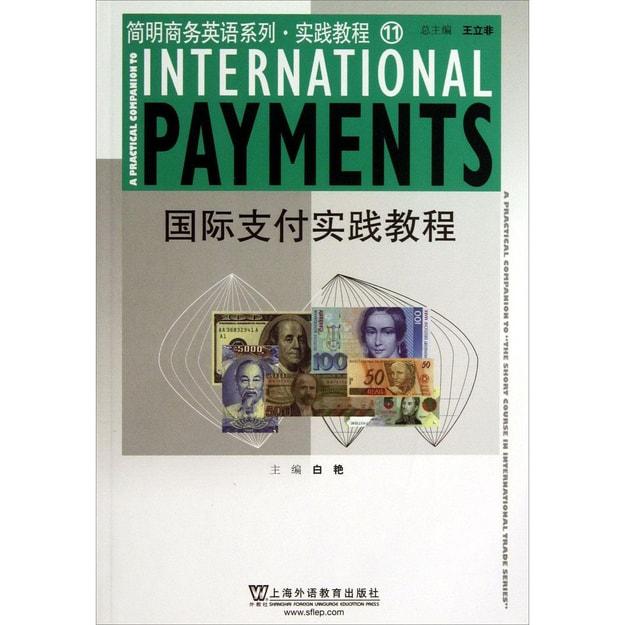 商品详情 - 简明商务英语系列实践教程:国际支付实践教程 - image  0