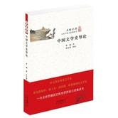 大家小书 中国文学史导论