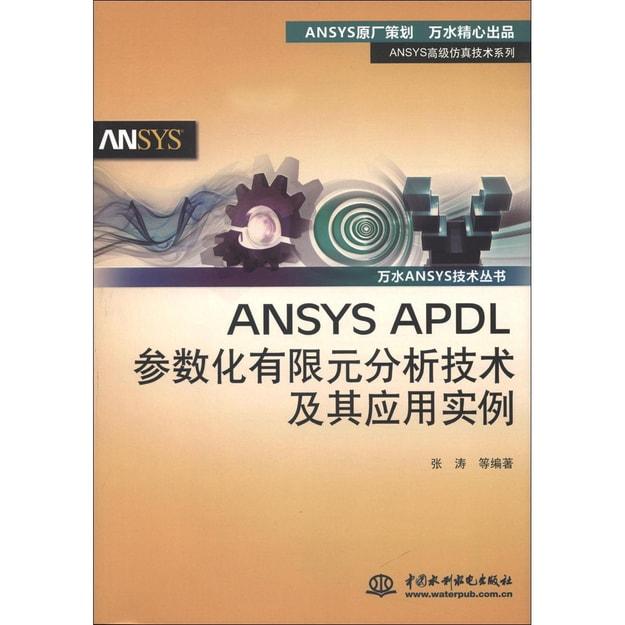 商品详情 - ANSYS高级仿真技术系列·万水ANSYS技术丛书:ANSYS APDL参数化有限元分析技术及其应用实例 - image  0