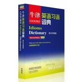 牛津英语习语词典(英汉双解版)(第2版)