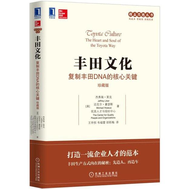 商品详情 - 丰田文化:复制丰田DNA的核心关键(珍藏版) - image  0