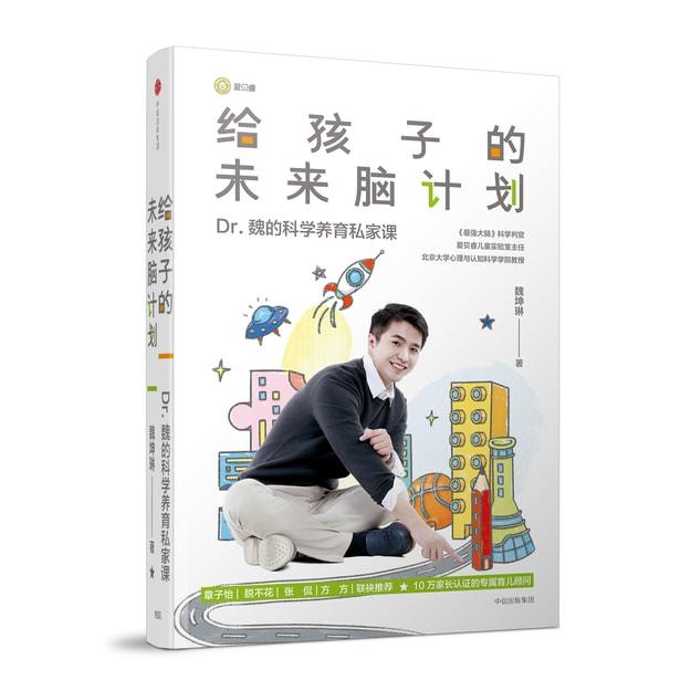 商品详情 - 给孩子的未来脑计划 - image  0