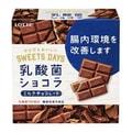 DHL直发【日本直邮】乐天乳酸菌牛奶巧克力 56g