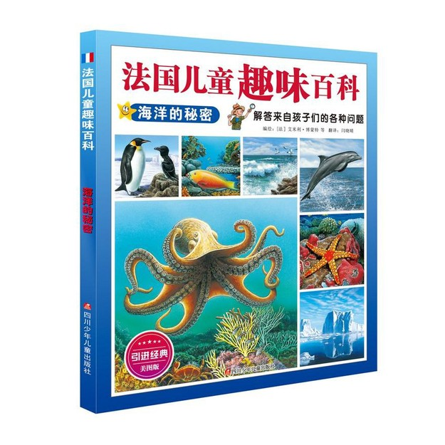 Product Detail - 法国儿童趣味百科:海洋的秘密 - image 0