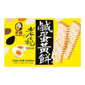 台湾老杨 咸蛋黄饼 100g