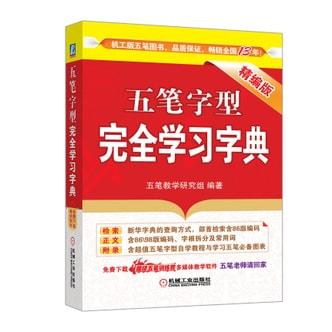 五笔字型完全学习字典(精编版)