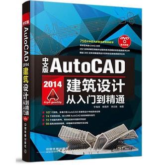中文版AutoCAD 2014建筑设计从入门到精通(含盘)