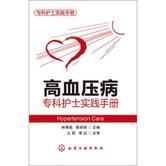 专科护士实践手册:高血压病专科护士实践手册