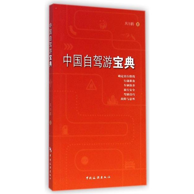 商品详情 - 中国自驾游宝典 - image  0