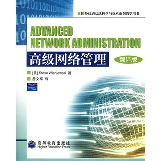 国外优秀信息科学与技术系列教学用书:高级网络管理(翻译版)
