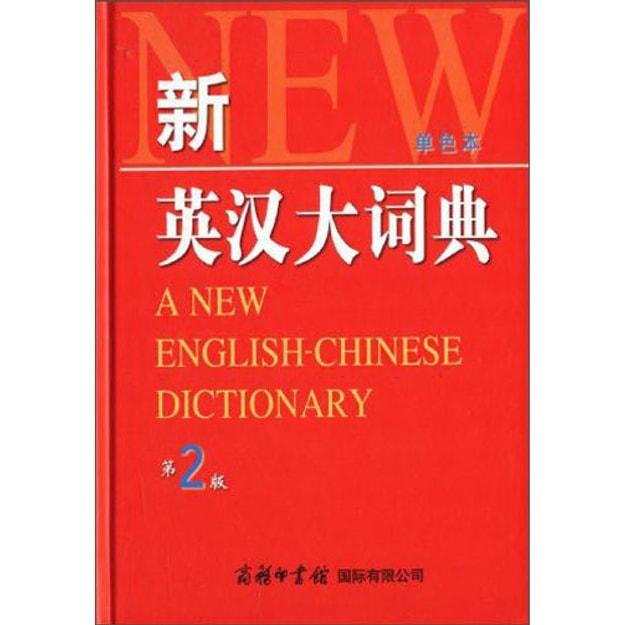 商品详情 - 新英汉大词典(第2版)(单色本) - image  0