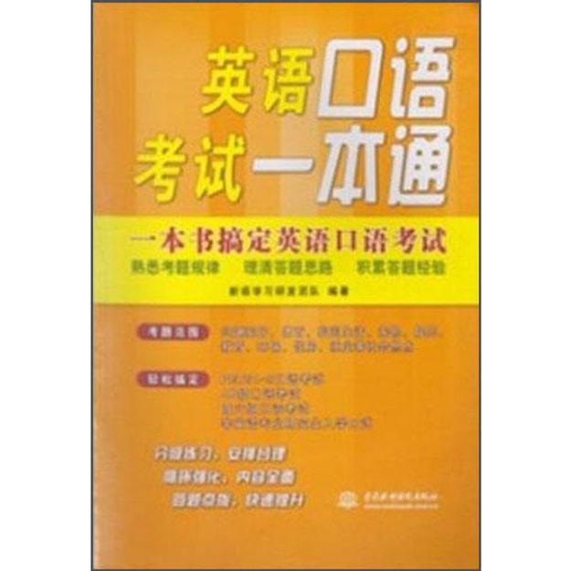 商品详情 - 英语口语考试一本通 - image  0