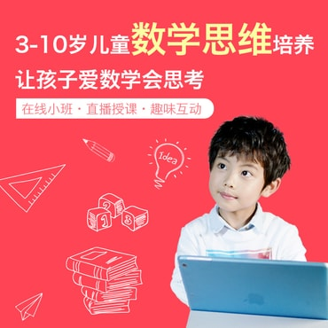 Online Math and Logic Tutoring Class For Kids 30 Classes