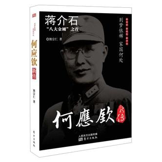 """蒋介石""""八大金刚""""之首:何应钦新传"""