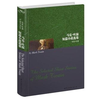 世界名著典藏系列:马克·吐温短篇小说选集(英文全本)