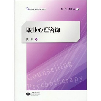 心理咨询与治疗系列丛书:职业心理咨询