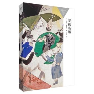 百科通识文库:梦的新解