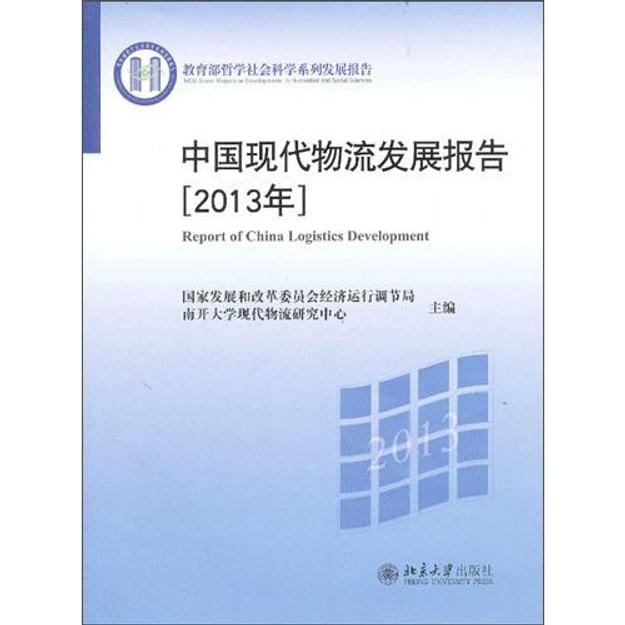 商品详情 - 中国现代物流发展报告(2013年) - image  0