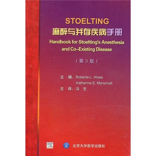 商品详情 - STOELTING麻醉与并存疾病手册(第3版) - image  0