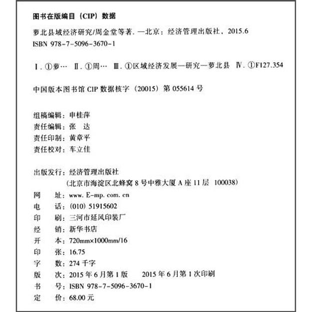 商品详情 - 萝北县域经济研究 - image  0