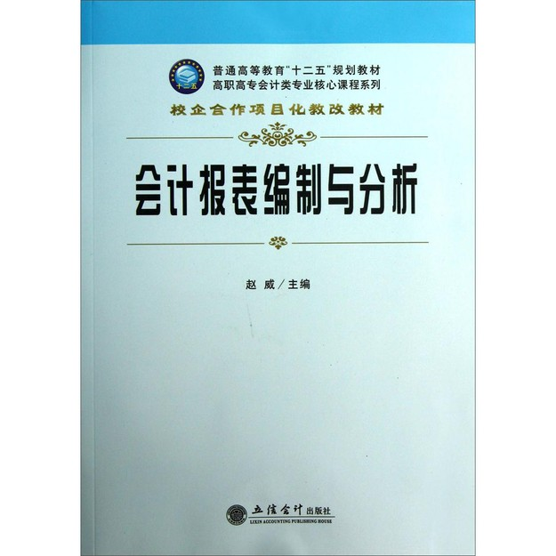 商品详情 - 会计报表编制与分析 - image  0