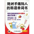 语言梦工厂:绝对不借给人的韩语单词书