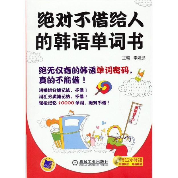商品详情 - 语言梦工厂:绝对不借给人的韩语单词书 - image  0