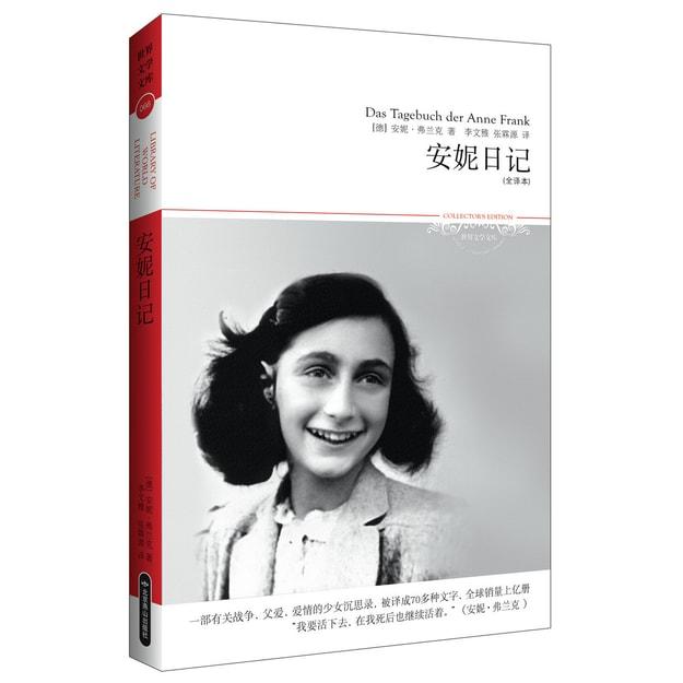 商品详情 - 世界文学文库:安妮日记 - image  0