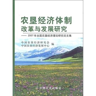 农垦经济体制改革与发展研究:2007年全国农垦经济理论研究论文集