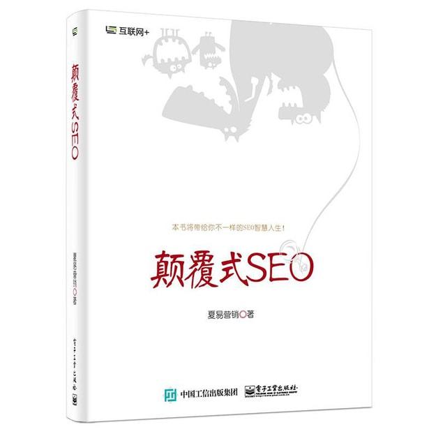 商品详情 - 颠覆式SEO - image  0