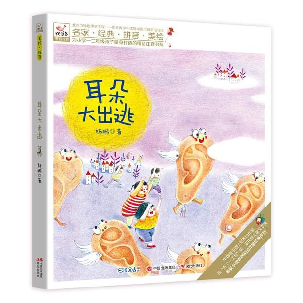商品详情 - 快乐鸟系列拼音读物:耳朵大出逃 - image  0