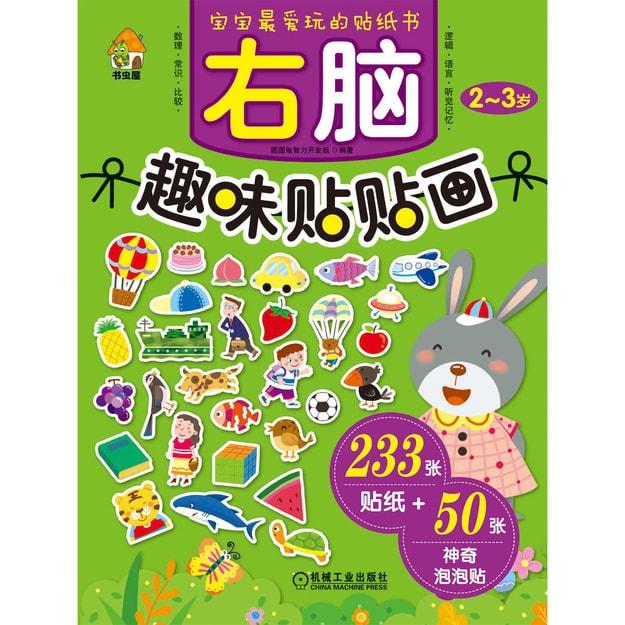 商品详情 - 宝宝最爱玩的贴纸书:右脑趣味贴贴画2-3岁 - image  0