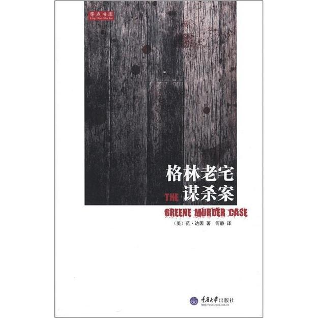 商品详情 - 零点书库:格林老宅谋杀案 - image  0