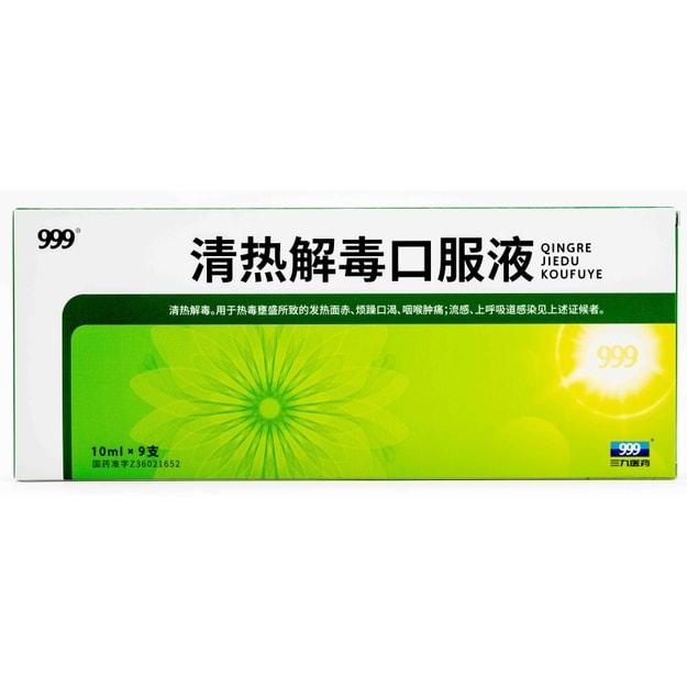 商品详情 - 999 清热解毒口服液(上呼吸道感染) - image  0