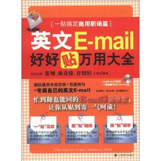 英文E-mail好好贴万用大全:一贴搞定商用职场篇(附CD-ROM光盘1张)