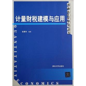 数量经济学系列丛书:计量财税建模与应用