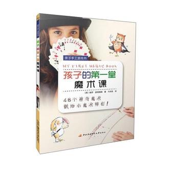 亲子手工游戏书:孩子的第一堂魔术课
