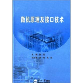微机原理及接口技术