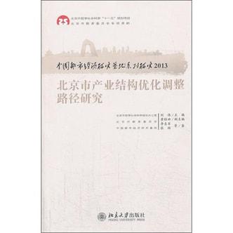 中国都市经济研究基地系列研究2013:北京市产业结构优化调整路径研究