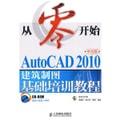 从零开始:AutoCAD 2010中文版建筑制图基础培训教程(附CD-ROM光盘1张)