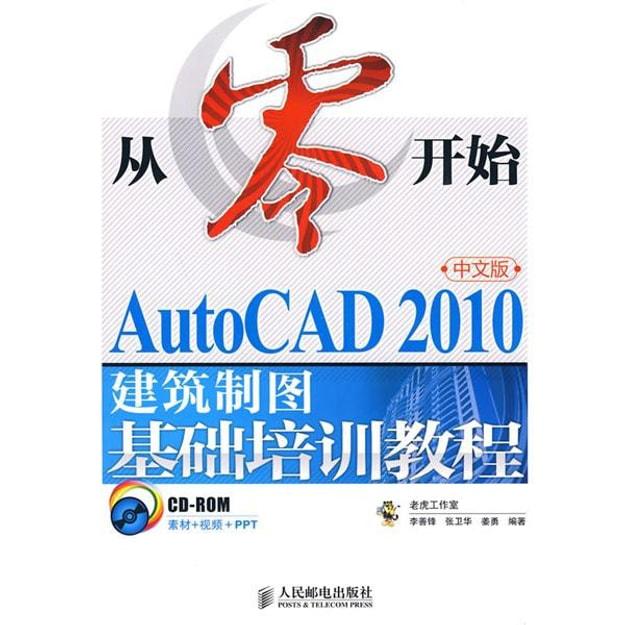 商品详情 - 从零开始:AutoCAD 2010中文版建筑制图基础培训教程(附CD-ROM光盘1张) - image  0