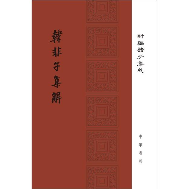 商品详情 - 韩非子集解/精装/新编诸子集成 - image  0